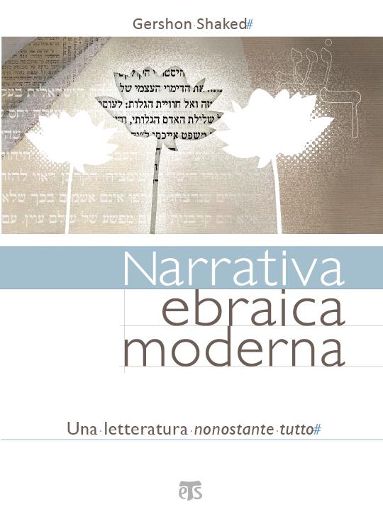 Narrativa ebraica moderna - Gershon Shaked