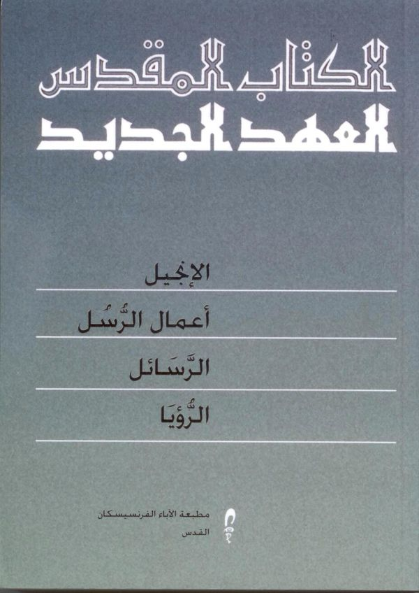 Il Nuovo Testamento in lingua araba
