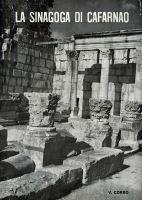La sinagoga di Cafarnao dopo gli scavi del 1969 - Virgilio Canio Corbo